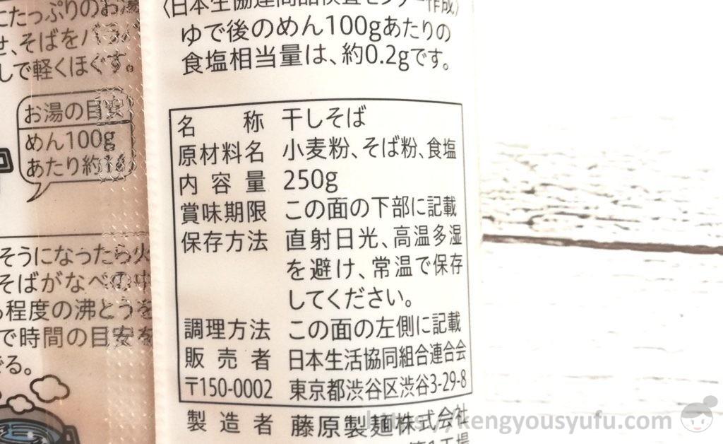 食材宅配コープデリ「国産原料そば」原材料