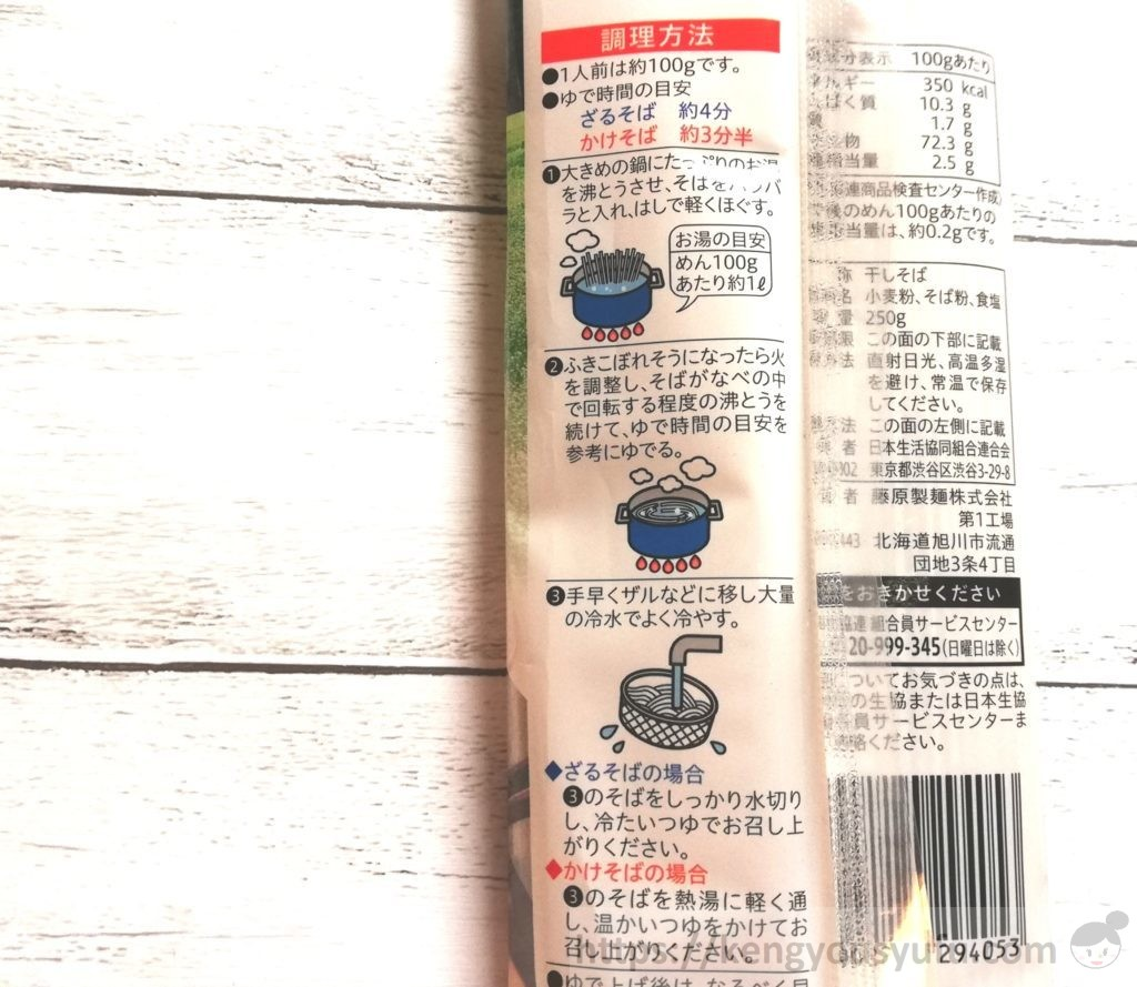 食材宅配コープデリ「国産原料そば」作り方