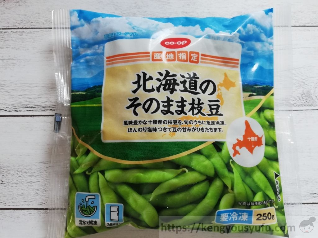 食材宅配コープデリで購入した産地限定「北海道のそのまま枝豆」パッケージ画像
