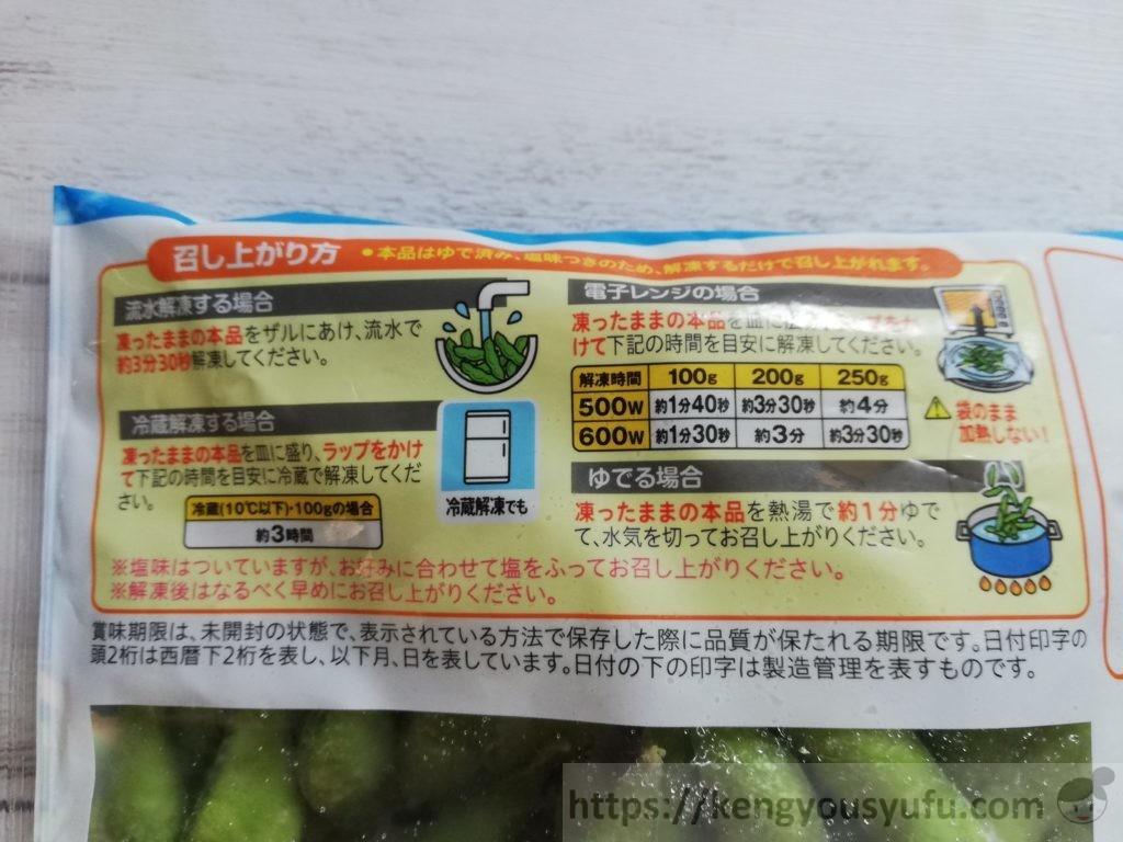 食材宅配コープデリで購入した産地限定「北海道のそのまま枝豆」解凍方法