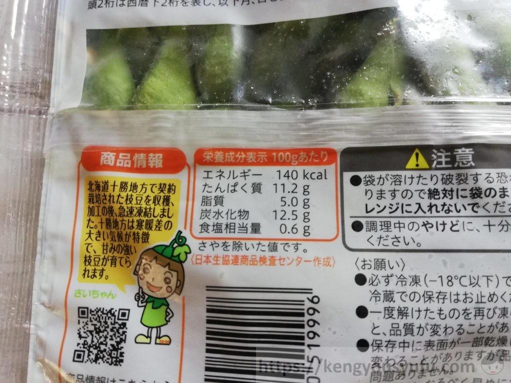 食材宅配コープデリで購入した産地限定「北海道のそのまま枝豆」栄養成分表示