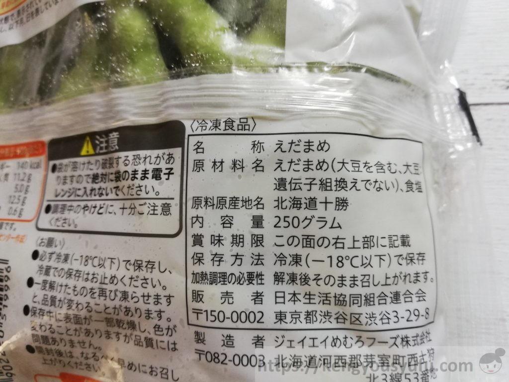 食材宅配コープデリで購入した産地限定「北海道のそのまま枝豆」原材料