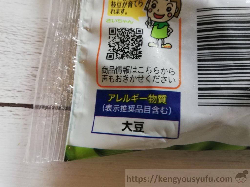 食材宅配コープデリで購入した産地限定「北海道のそのまま枝豆」アレルギー物質