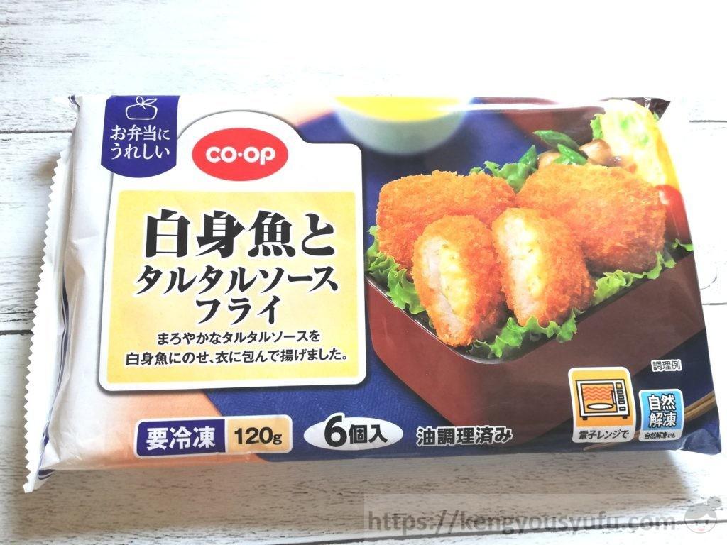 食材宅配コープデリ「白身魚とタルタルソースフライ」パッケージ画像