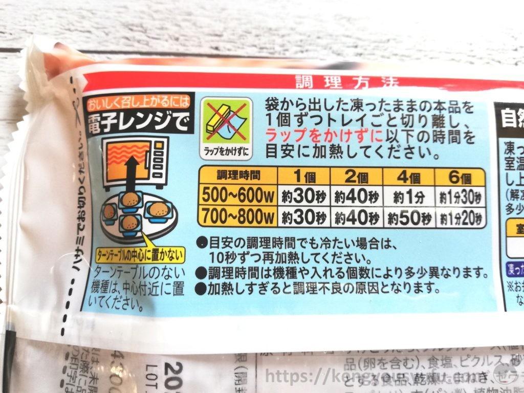 食材宅配コープデリ「白身魚とタルタルソースフライ」電子レンジでの解凍方法