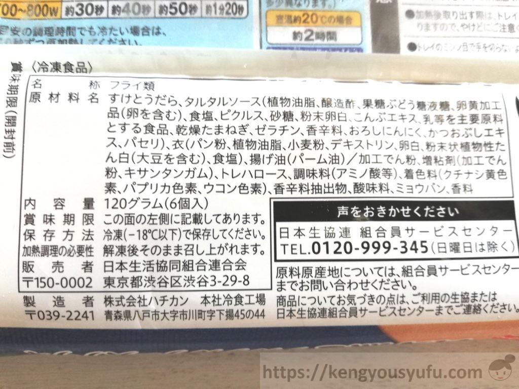 食材宅配コープデリ「白身魚とタルタルソースフライ」原材料