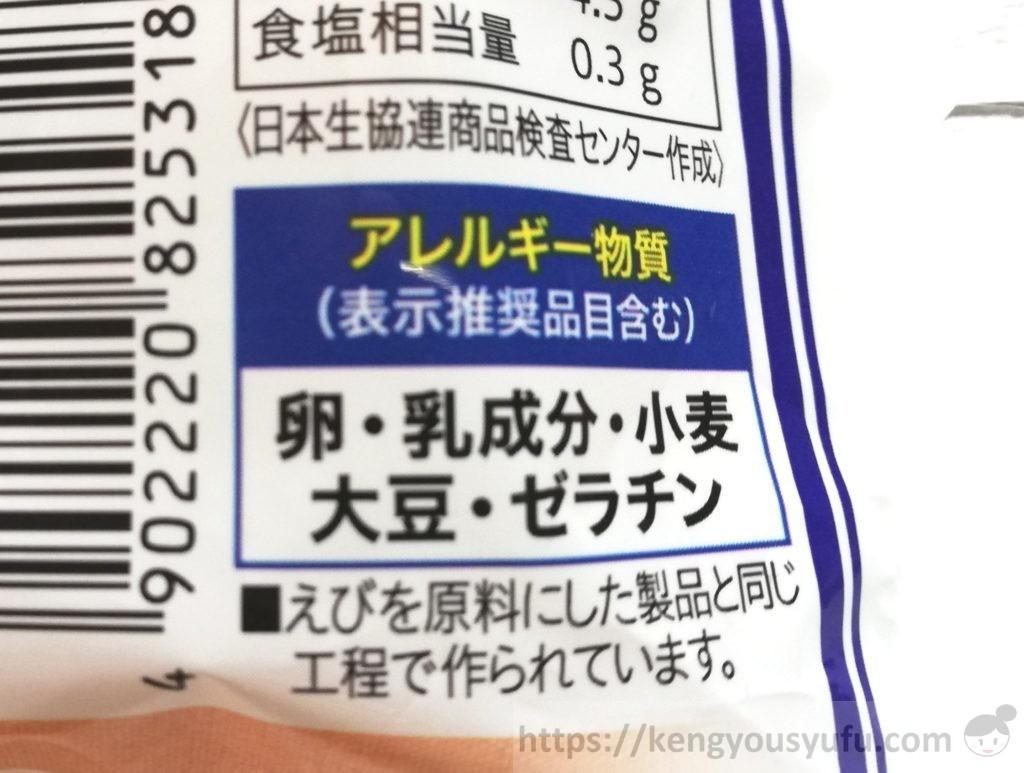 食材宅配コープデリ「白身魚とタルタルソースフライ」アレルギー物質