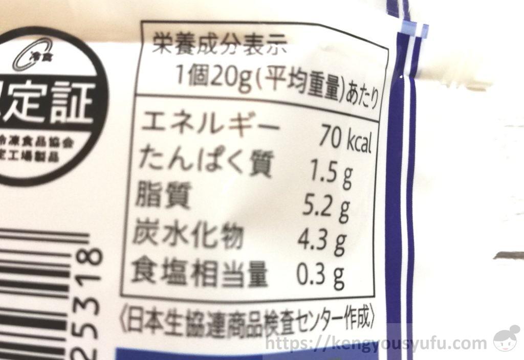 食材宅配コープデリ「白身魚とタルタルソースフライ」栄養成分表示