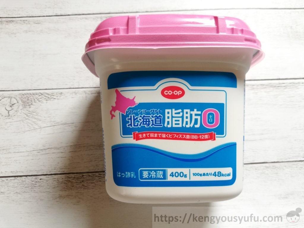 食材宅配コープデリで購入した「北海道低脂肪0プレーンヨーグルト」パッケージ画像