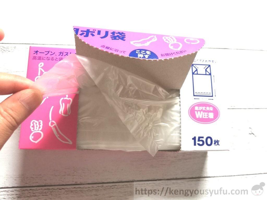 食材宅配コープデリで購入した「キッチン用ポリ袋」取り出し方