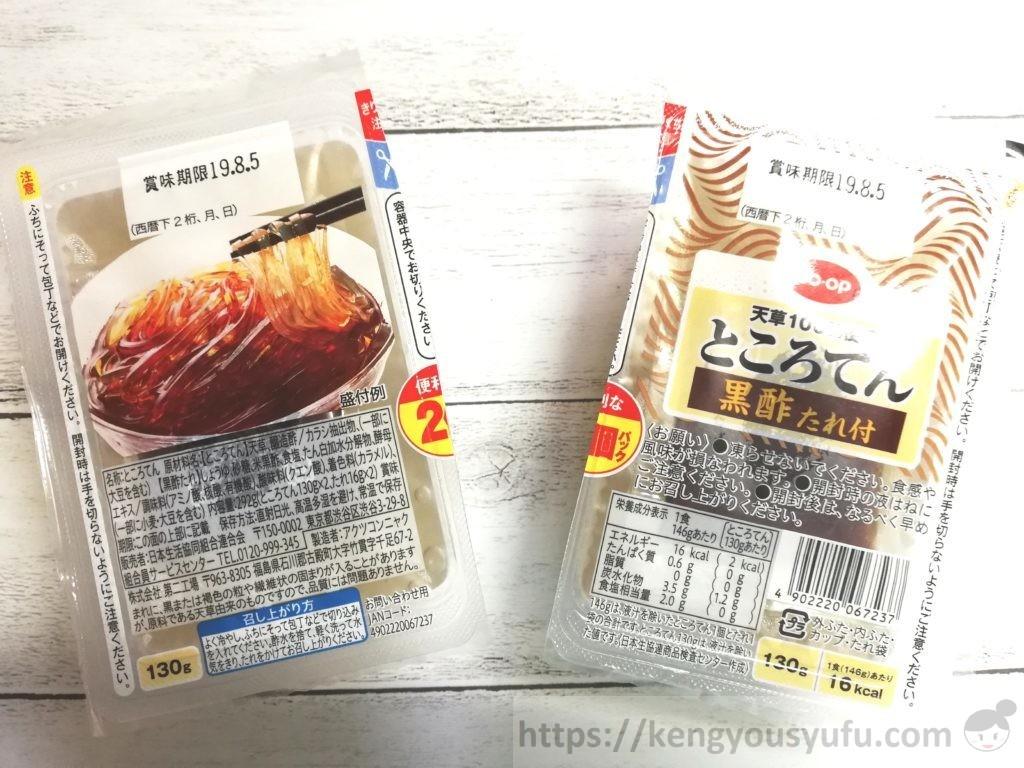 食材宅配コープデリで購入した「ところてん黒酢たれ付き」2つに割った画像