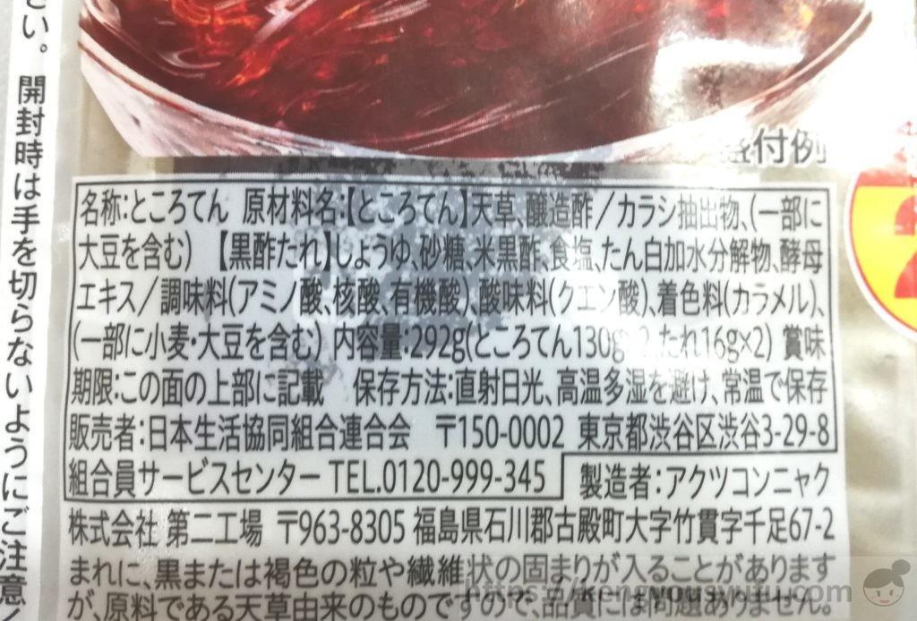 食材宅配コープデリで購入した「ところてん黒酢たれ付き」栄養成分表示