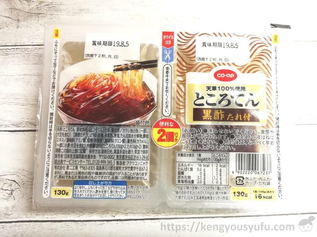 食材宅配コープデリで購入した「ところてん黒酢たれ付き」パッケージ画像