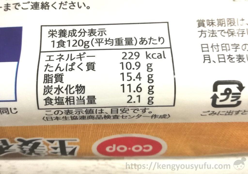 食材宅配コープデリで購入した「生姜香る豚のしょうが焼」栄養成分表示