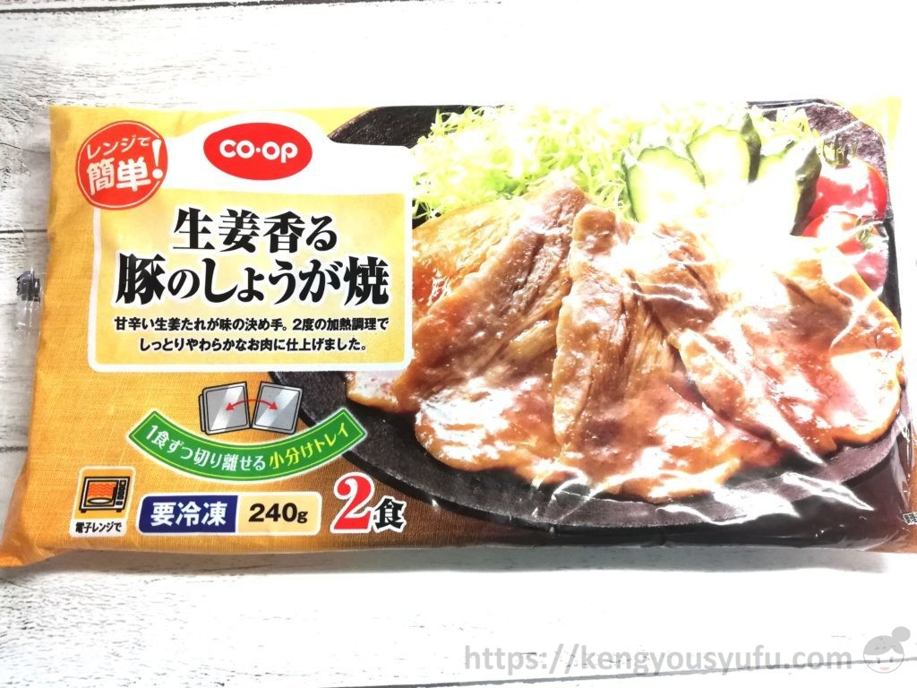 食材宅配コープデリで購入した「生姜香る豚のしょうが焼」パッケージ画像