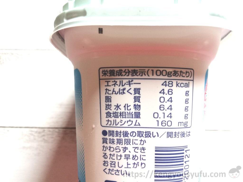 ローソン100「北海道プレーンヨーグルト脂肪ゼロ」栄養成分表示
