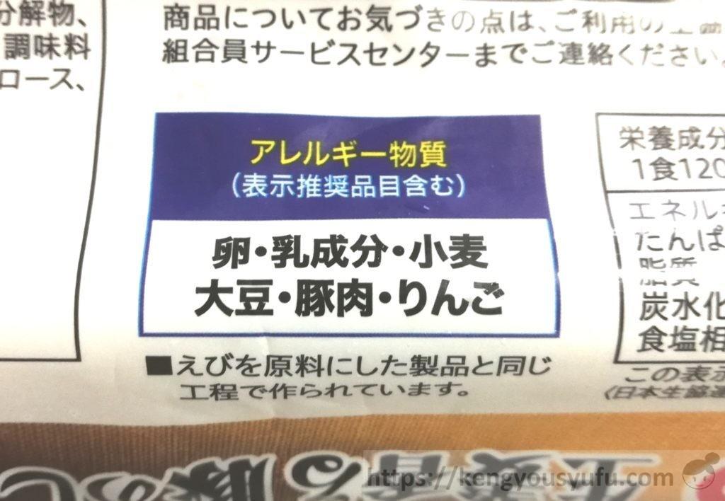 食材宅配コープデリで購入した「生姜香る豚のしょうが焼」アレルギー物質