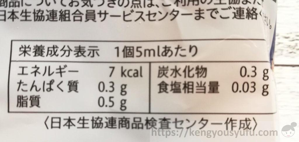 食材宅配コープデリで購入した「コーヒーフレッシュ」栄養成分表示