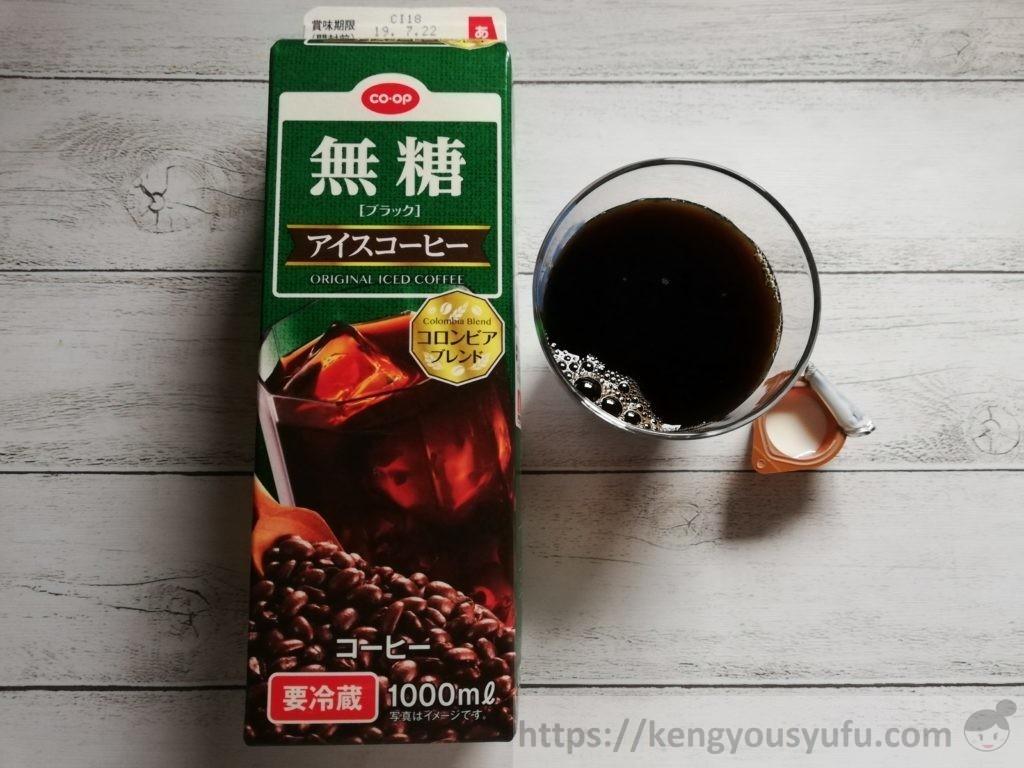 食材宅配コープデリで購入した「コーヒーフレッシュ」コープのアイスコーヒーと共に