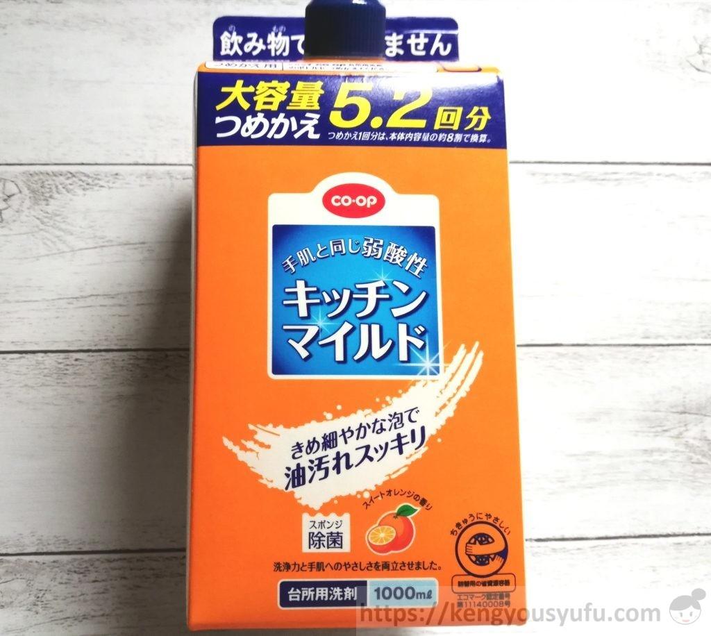 食材宅配コープデリで購入した「キッチンマイルド」パッケージ画像