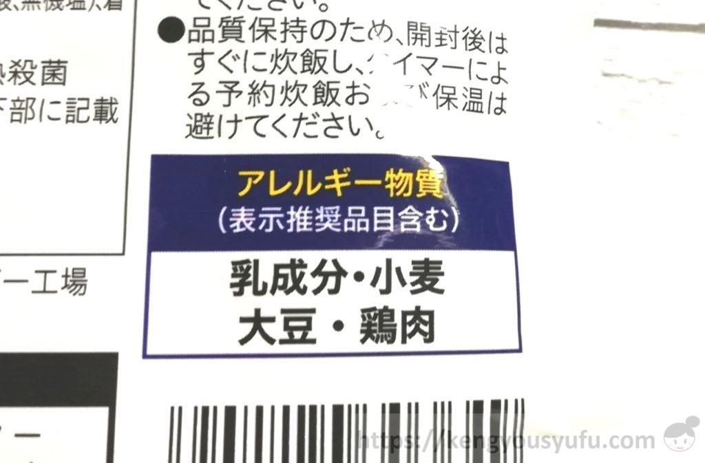 食材宅配コープデリで購入した「炊き込みパエリア」アレルギー物質