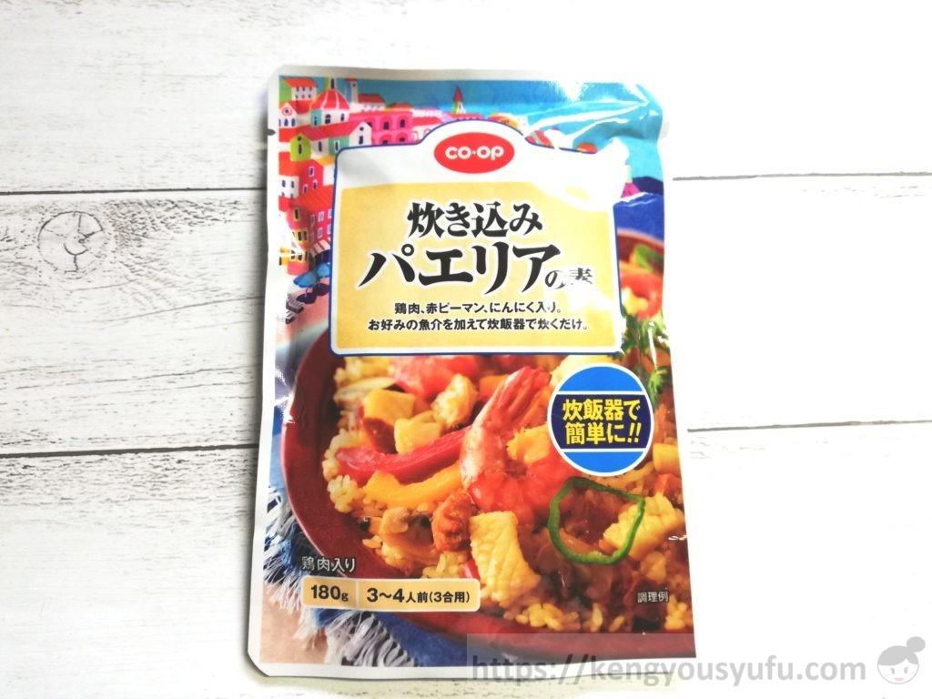 食材宅配コープデリで購入した「炊き込みパエリア」パッケージ画像