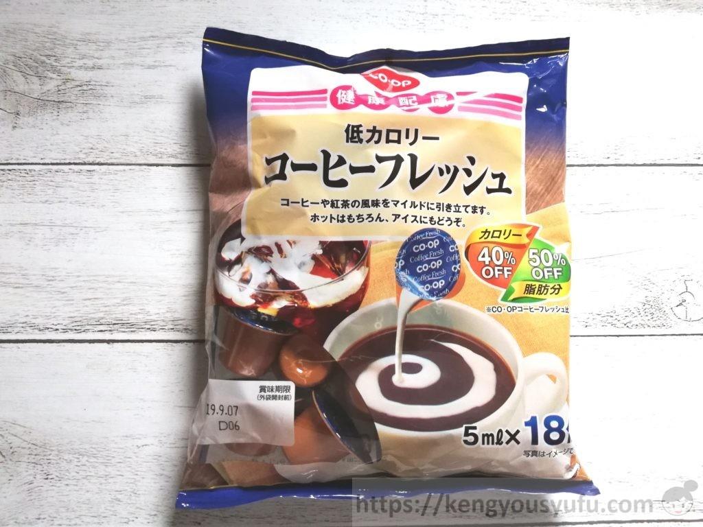 食材宅配コープデリで購入した「コーヒーフレッシュ」パッケージ画像