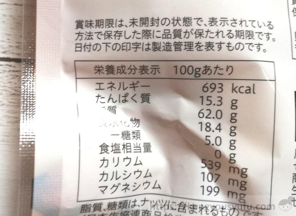 食材宅配コープデリ「食塩不使用マカデミアナッツ」栄養成分表示