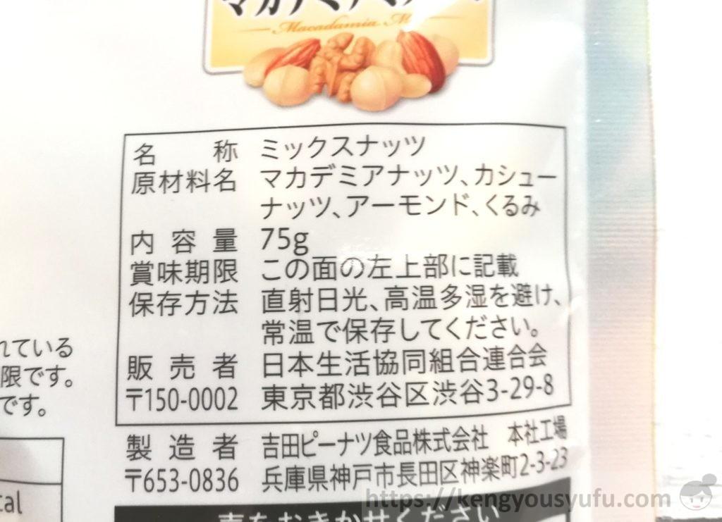 食材宅配コープデリ「食塩不使用マカデミアナッツ」原材料