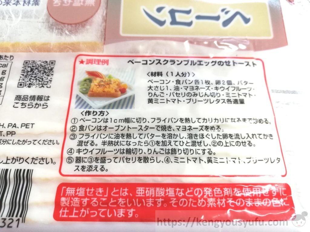 食材宅配コープデリで購入した「ベーコン」使い方