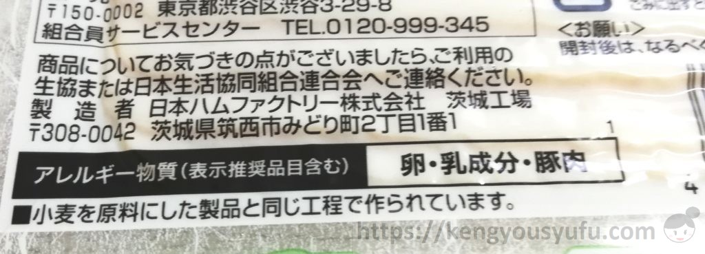 食材宅配コープデリで購入した「ベーコン」アレルギー物質表示