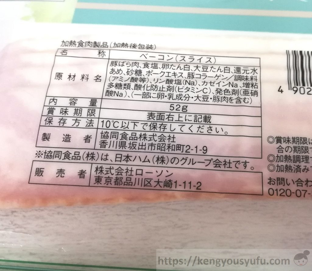 食材宅配コープデリで購入した「ベーコン」100円ローソンで買ったベーコン原材料