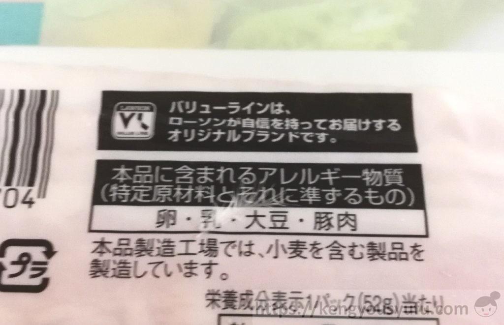 食材宅配コープデリで購入した「ベーコン」100円ローソンで買ったベーコン アレルギー物質
