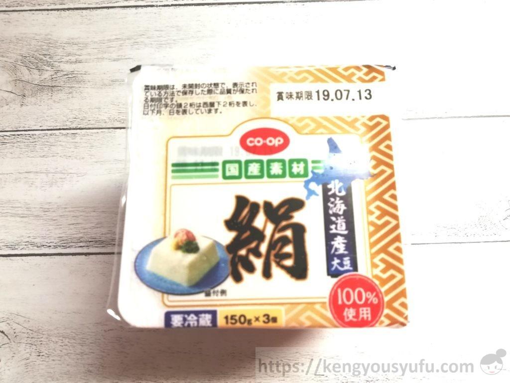食材宅配コープデリで購入した国産素材「北海道産大豆絹(充填豆腐)」パッケージ画像
