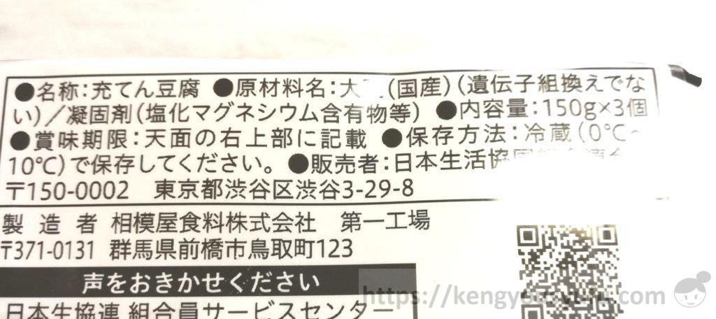 食材宅配コープデリで購入した国産素材「北海道産大豆絹(充填豆腐)」原材料