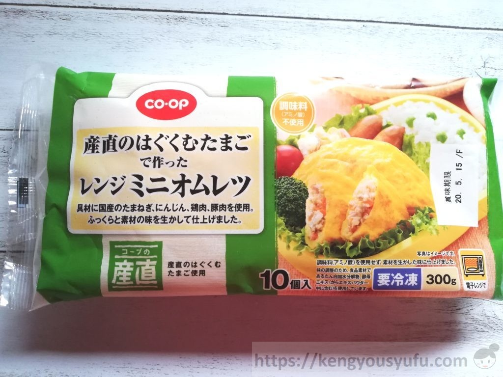 食材宅配コープデリで購入した「産直はぐくむたまごで作ったレンジミニオムレツ」パッケージ画像