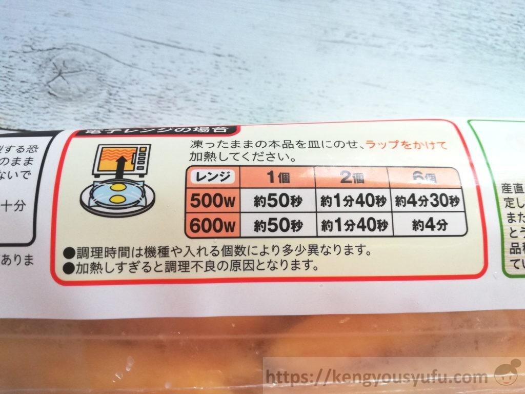 食材宅配コープデリで購入した「産直はぐくむたまごで作ったレンジミニオムレツ」電子レンジ加熱時間
