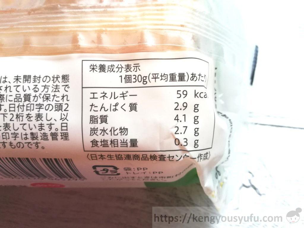 食材宅配コープデリで購入した「産直はぐくむたまごで作ったレンジミニオムレツ」栄養成分表示
