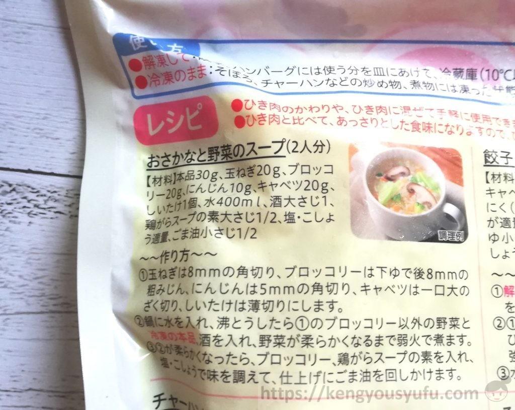 食材宅配コープデリで購入した「おさかなだけのパラパラミンチ」スープ