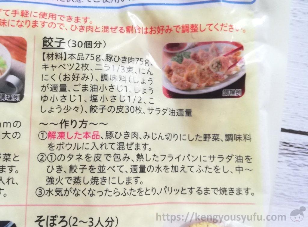 食材宅配コープデリで購入した「おさかなだけのパラパラミンチ」で餃子の作り方