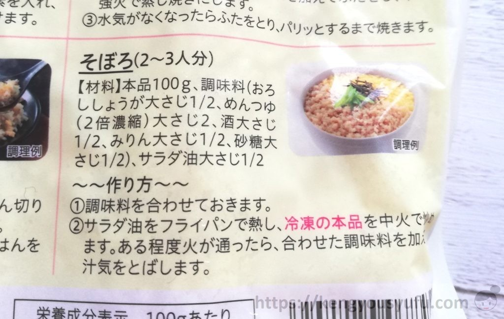 食材宅配コープデリで購入した「おさかなだけのパラパラミンチ」そぼろの作り方