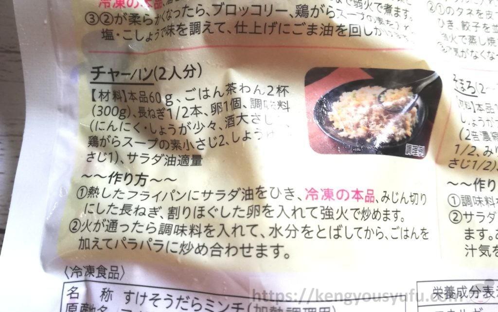 食材宅配コープデリで購入した「おさかなだけのパラパラミンチ」チャーハンの作り方