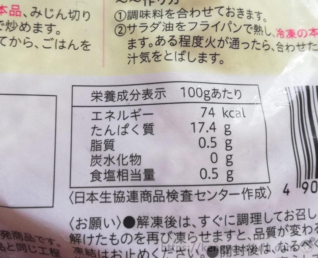食材宅配コープデリで購入した「おさかなだけのパラパラミンチ」栄養成分表示