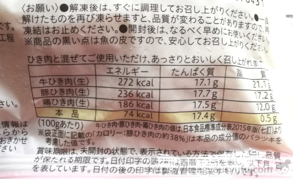 食材宅配コープデリで購入した「おさかなだけのパラパラミンチ」エネルギー比較