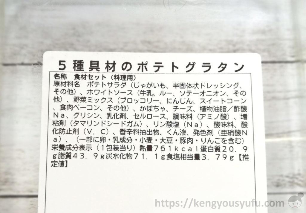 食材宅配コープデリミールキット「5種具材のポテトグラタン」原材料