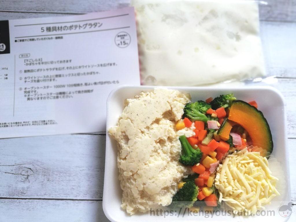 食材宅配コープデリミールキット「5種具材のポテトグラタン」中身の画像