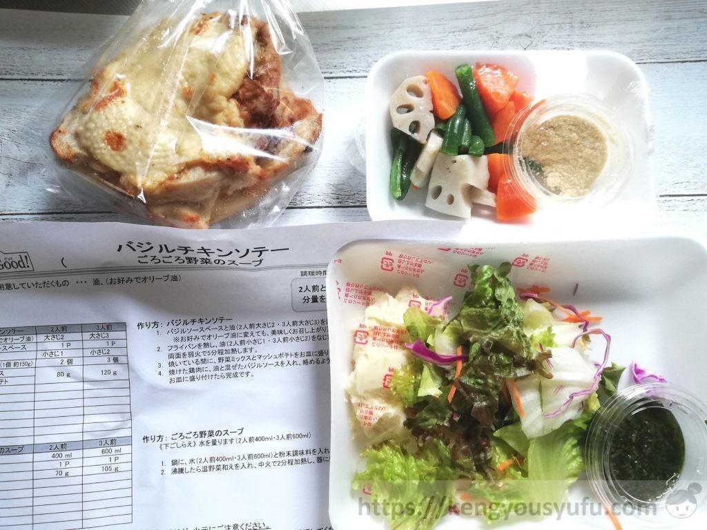 食材宅配コープデリで購入したミールキット「バジルチキンソテー+ごろごろ野菜スープ」届いた商品の画像