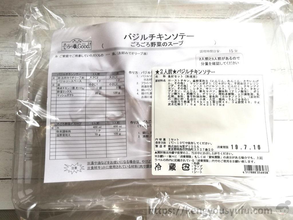 食材宅配コープデリで購入したミールキット「バジルチキンソテー+ごろごろ野菜スープ」届いた直後の画像