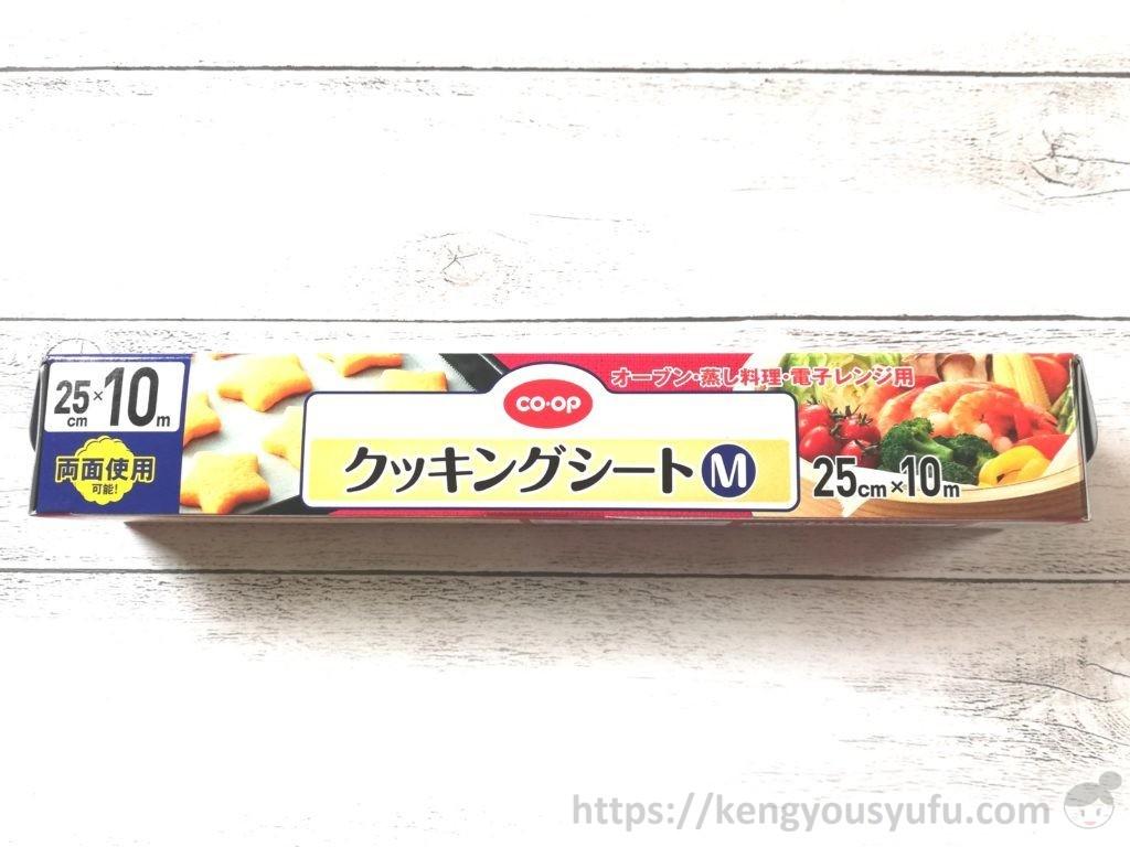 食材宅配コープデリで購入した「クッキングシート」新パッケージ