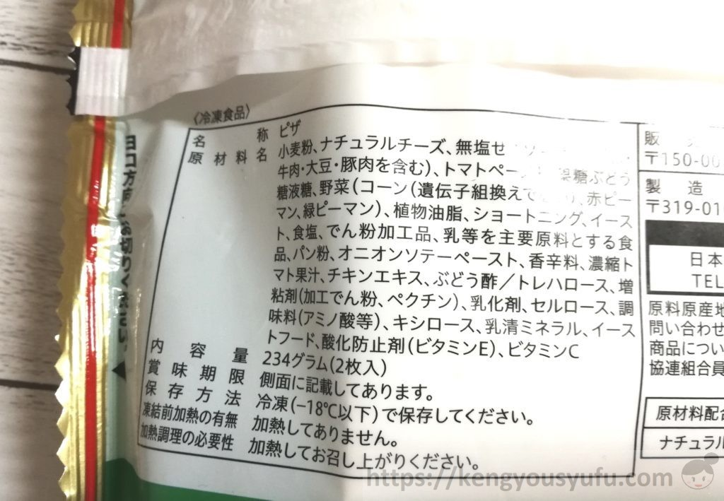 食材宅配コープデリで購入した「レンジでミックスピザ」原材料